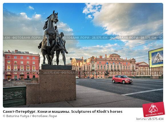 Купить «Кони и машины Sculptures of Klodt's horses», фото № 28575434, снято 3 июня 2018 г. (c) Baturina Yuliya / Фотобанк Лори