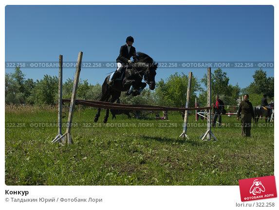 Конкур, фото № 322258, снято 12 июня 2008 г. (c) Талдыкин Юрий / Фотобанк Лори