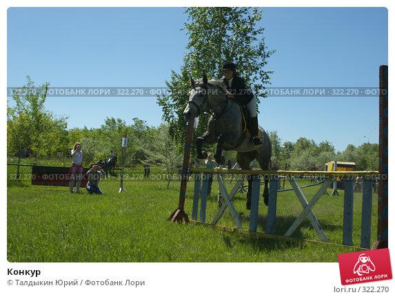 Конкур, фото № 322270, снято 12 июня 2008 г. (c) Талдыкин Юрий / Фотобанк Лори