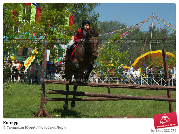Конкур, фото № 322274, снято 12 июня 2008 г. (c) Талдыкин Юрий / Фотобанк Лори