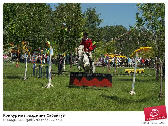 Купить «Конкур на празднике Сабантуй», фото № 322262, снято 12 июня 2008 г. (c) Талдыкин Юрий / Фотобанк Лори