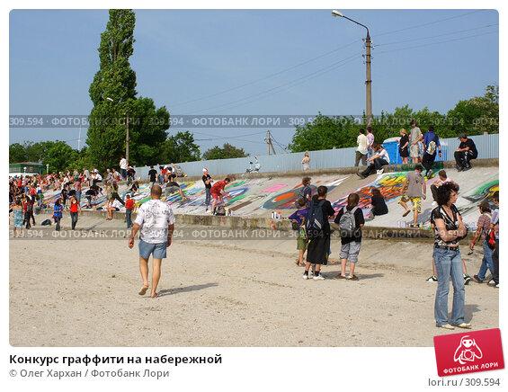 Конкурс граффити на набережной, эксклюзивное фото № 309594, снято 25 мая 2008 г. (c) Олег Хархан / Фотобанк Лори