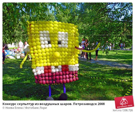 Купить «Конкурс скульптур из воздушных шаров. Петрозаводск 2008», фото № 338726, снято 28 июня 2008 г. (c) Ноева Елена / Фотобанк Лори