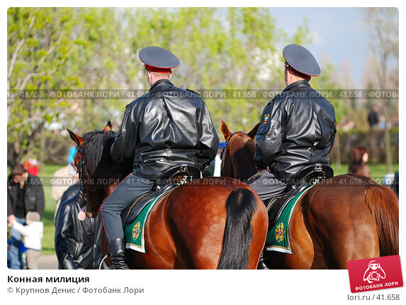 Конная милиция, фото № 41658, снято 8 апреля 2007 г. (c) Крупнов Денис / Фотобанк Лори