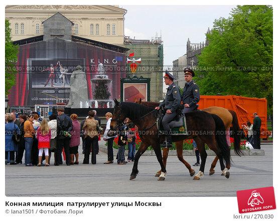 Конная милиция  патрулирует улицы Москвы, эксклюзивное фото № 270030, снято 2 мая 2008 г. (c) lana1501 / Фотобанк Лори