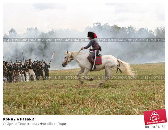 Конные казаки, эксклюзивное фото № 1154, снято 4 сентября 2005 г. (c) Ирина Терентьева / Фотобанк Лори