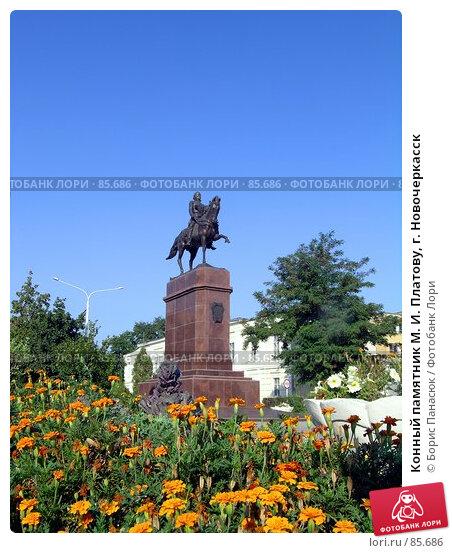 Купить «Конный памятник М. И. Платову, г. Новочеркасск», фото № 85686, снято 28 июля 2006 г. (c) Борис Панасюк / Фотобанк Лори