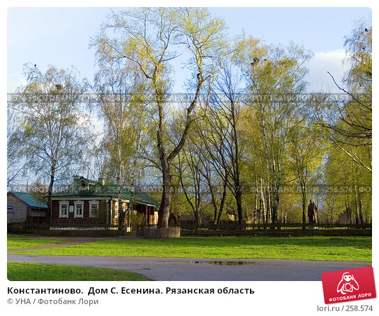 Константиново.  Дом С. Есенина. Рязанская область, фото № 258574, снято 18 апреля 2008 г. (c) УНА / Фотобанк Лори