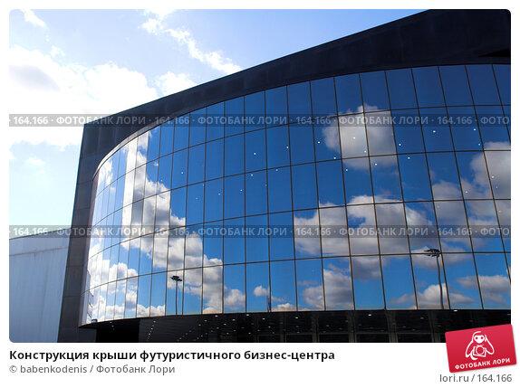 Конструкция крыши футуристичного бизнес-центра, фото № 164166, снято 11 сентября 2007 г. (c) Бабенко Денис Юрьевич / Фотобанк Лори