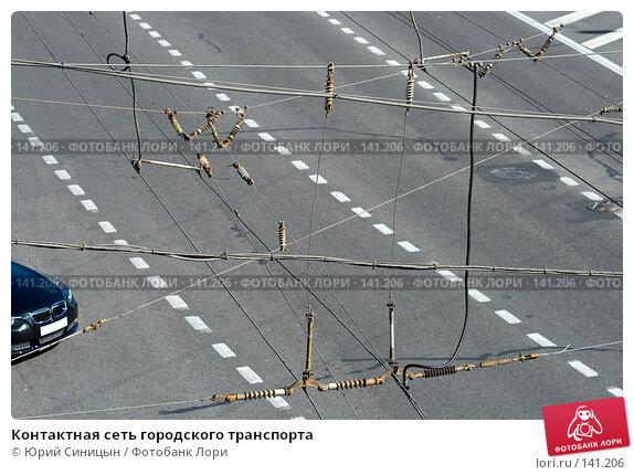Купить «Контактная сеть городского транспорта», фото № 141206, снято 11 сентября 2007 г. (c) Юрий Синицын / Фотобанк Лори
