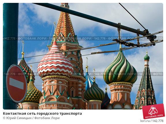 Контактная сеть городского транспорта, фото № 142778, снято 11 сентября 2007 г. (c) Юрий Синицын / Фотобанк Лори
