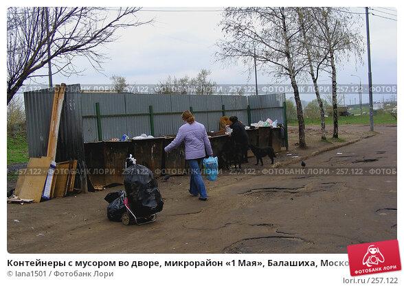 Контейнеры с мусором во дворе, микрорайон «1 Мая», Балашиха, Московская область, эксклюзивное фото № 257122, снято 16 апреля 2008 г. (c) lana1501 / Фотобанк Лори