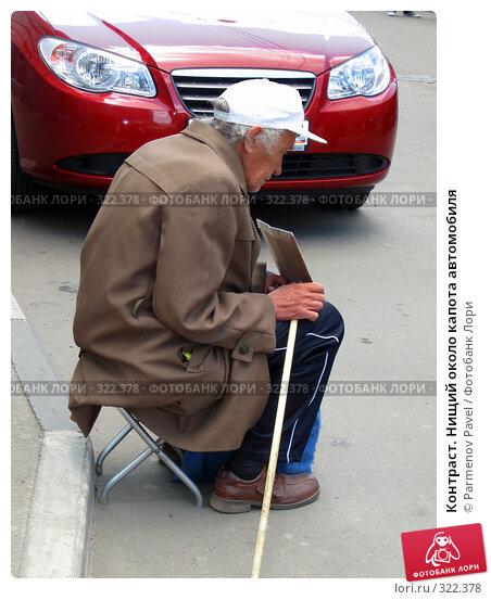 Купить «Контраст. Нищий около капота автомобиля», фото № 322378, снято 29 мая 2008 г. (c) Parmenov Pavel / Фотобанк Лори