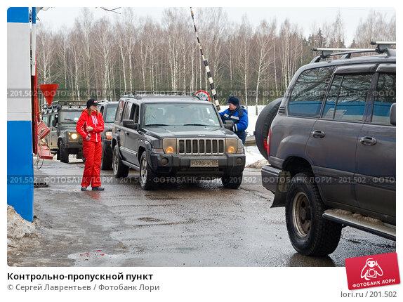 Контрольно-пропускной пункт, фото № 201502, снято 9 февраля 2008 г. (c) Сергей Лаврентьев / Фотобанк Лори