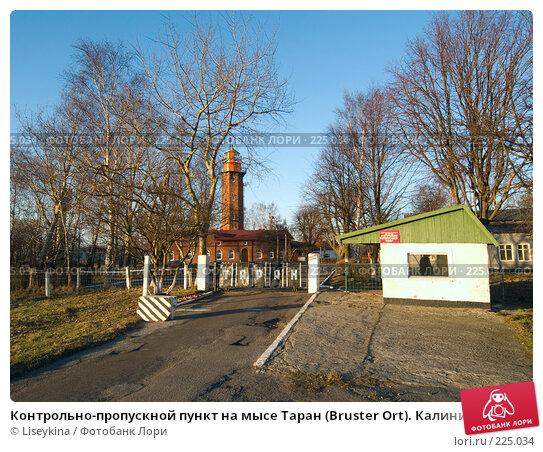 Контрольно-пропускной пункт на мысе Таран (Bruster Ort). Калининградская область, фото № 225034, снято 4 января 2008 г. (c) Liseykina / Фотобанк Лори