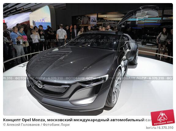 Купить «Концепт Opel Monza, московский международный автомобильный салон 2014», фото № 6370310, снято 30 августа 2014 г. (c) Алексей Голованов / Фотобанк Лори