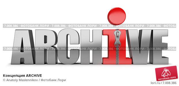 Купить «Концепция ARCHIVE», иллюстрация № 7008386 (c) Anatoly Maslennikov / Фотобанк Лори