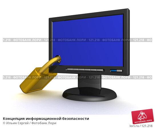 Концепция информационной безопасности, иллюстрация № 121218 (c) Ильин Сергей / Фотобанк Лори