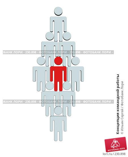 Купить «Концепция командной работы», иллюстрация № 230898 (c) Ильин Сергей / Фотобанк Лори