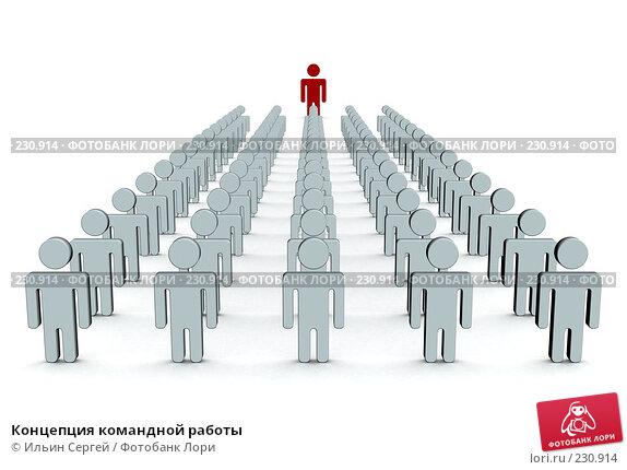 Концепция командной работы, иллюстрация № 230914 (c) Ильин Сергей / Фотобанк Лори