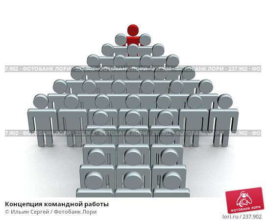 Концепция командной работы, иллюстрация № 237902 (c) Ильин Сергей / Фотобанк Лори