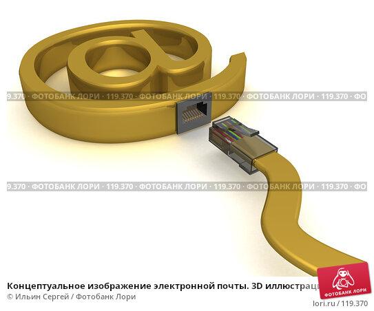 Концептуальное изображение электронной почты. 3D иллюстрация., иллюстрация № 119370 (c) Ильин Сергей / Фотобанк Лори