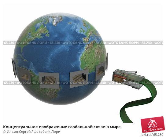 Концептуальное изображение глобальной связи в мире, иллюстрация № 65230 (c) Ильин Сергей / Фотобанк Лори