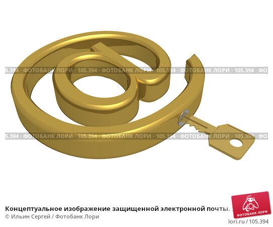 Купить «Концептуальное изображение защищенной электронной почты. 3D иллюстрация.», иллюстрация № 105394 (c) Ильин Сергей / Фотобанк Лори