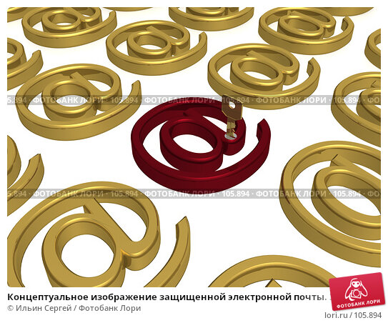 Концептуальное изображение защищенной электронной почты. 3D иллюстрация., иллюстрация № 105894 (c) Ильин Сергей / Фотобанк Лори