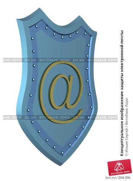 Концептуальное изображение защиты электронной почты, иллюстрация № 204306 (c) Ильин Сергей / Фотобанк Лори