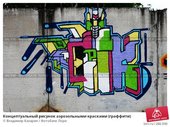 Концептуальный рисунок аэрозольными красками (граффити), иллюстрация № 286930 (c) Владимир Казарин / Фотобанк Лори