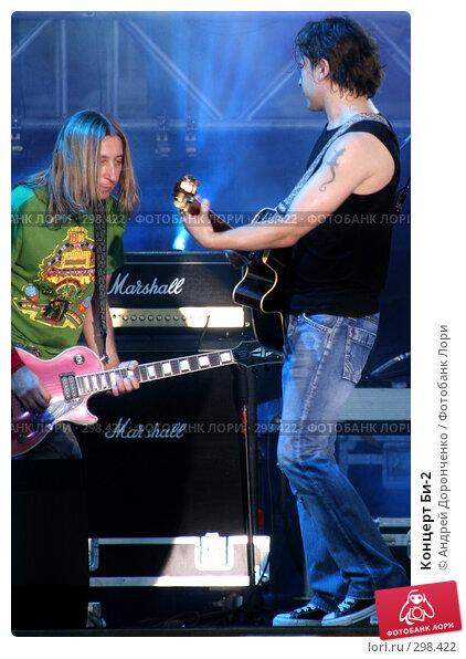 Купить «Концерт Би-2», фото № 298422, снято 23 марта 2018 г. (c) Андрей Доронченко / Фотобанк Лори