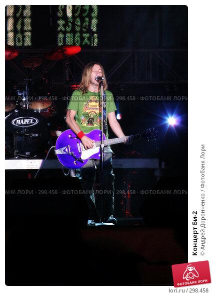Купить «Концерт Би-2», фото № 298458, снято 24 апреля 2018 г. (c) Андрей Доронченко / Фотобанк Лори