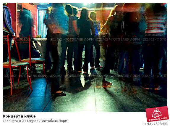 Концерт в клубе, фото № 322402, снято 15 мая 2008 г. (c) Константин Тавров / Фотобанк Лори