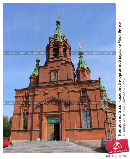 Концертный зал камерной и органной музыки Челябинск, фото № 37786, снято 1 сентября 2006 г. (c) Талдыкин Юрий / Фотобанк Лори