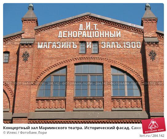 Концертный зал Мариинского театра. Исторический фасад. Санкт-Петербург, фото № 284142, снято 2 мая 2008 г. (c) Морковкин Терентий / Фотобанк Лори