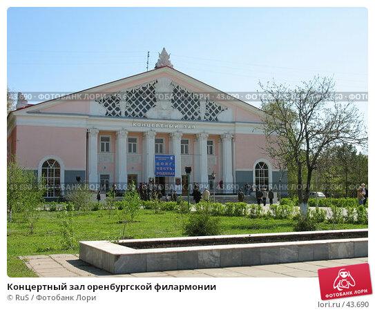 Купить «Концертный зал оренбургской филармонии», фото № 43690, снято 13 мая 2007 г. (c) RuS / Фотобанк Лори