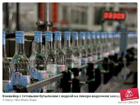 Конвейер с готовыми бутылками с водкой на ликеро-водочном заводе, фото № 296274, снято 20 мая 2008 г. (c) Harry / Фотобанк Лори