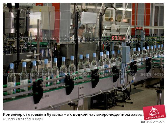 Конвейер с готовыми бутылками с водкой на ликеро-водочном заводе, фото № 296278, снято 20 мая 2008 г. (c) Harry / Фотобанк Лори