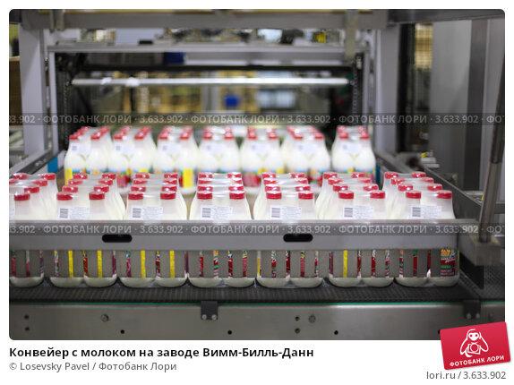 Конвейер молока безопасность труда на конвейере