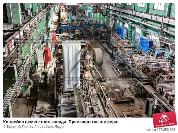 Купить «Конвейер цементного завода. Производство шифера.», фото № 27250998, снято 3 мая 2017 г. (c) Евгений Ткачёв / Фотобанк Лори