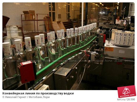 Купить «Конвейерная линия по производству водки», фото № 20590, снято 30 ноября 2006 г. (c) Николай Гернет / Фотобанк Лори