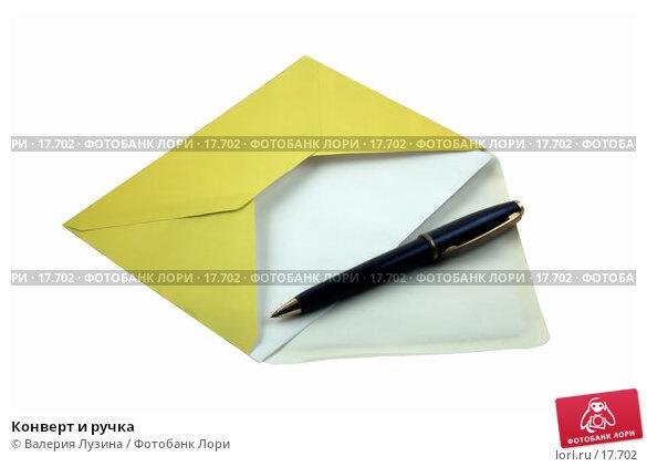Конверт и ручка, фото № 17702, снято 2 февраля 2007 г. (c) Валерия Потапова / Фотобанк Лори