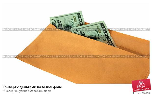 Конверт с деньгами на белом фоне, фото № 9038, снято 7 сентября 2006 г. (c) Валерия Потапова / Фотобанк Лори