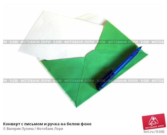 Конверт с письмом и ручка на белом фоне, фото № 9030, снято 29 августа 2006 г. (c) Валерия Потапова / Фотобанк Лори