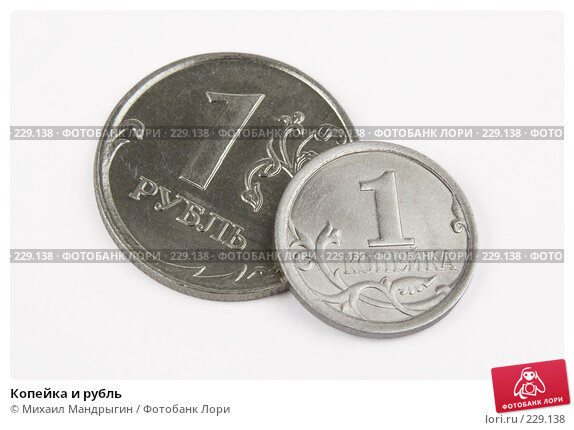 Копейка и рубль, фото № 229138, снято 23 марта 2008 г. (c) Михаил Мандрыгин / Фотобанк Лори