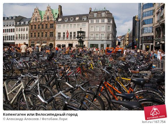 Копенгаген или Велосипедный город, эксклюзивное фото № 167754, снято 7 августа 2006 г. (c) Александр Алексеев / Фотобанк Лори