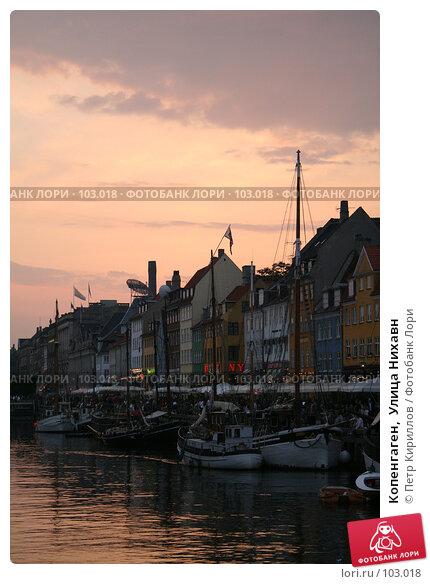 Копенгаген,  Улица Нихавн, фото № 103018, снято 22 июля 2017 г. (c) Петр Кириллов / Фотобанк Лори