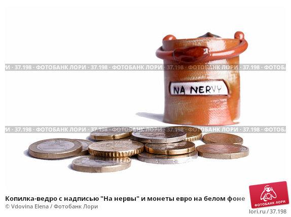 """Копилка-ведро с надписью """"На нервы"""" и монеты евро на белом фоне, фото № 37198, снято 15 января 2007 г. (c) Vdovina Elena / Фотобанк Лори"""