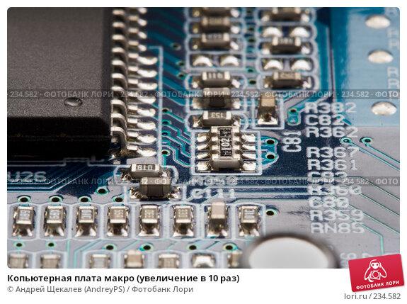 Купить «Копьютерная плата макро (увеличение в 10 раз)», фото № 234582, снято 22 апреля 2018 г. (c) Андрей Щекалев (AndreyPS) / Фотобанк Лори